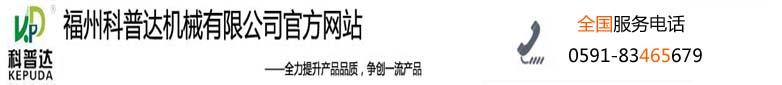 福州空压机_空压机供应_空压机厂家 -福州科普达机械有限公司